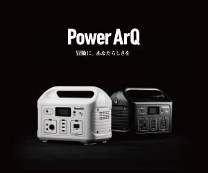コンセントも使える巨大モバイルバッテリー【ポータブル電源 PowerArQ】