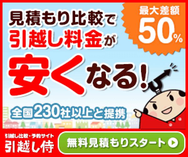 引越し代金最大10万円キャッシュバックなど豪華プレゼントが抽選で当たる