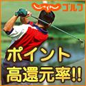 リピートOK【じゃらんゴルフ】