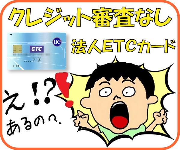 ETC協同組合の法人ETCカード