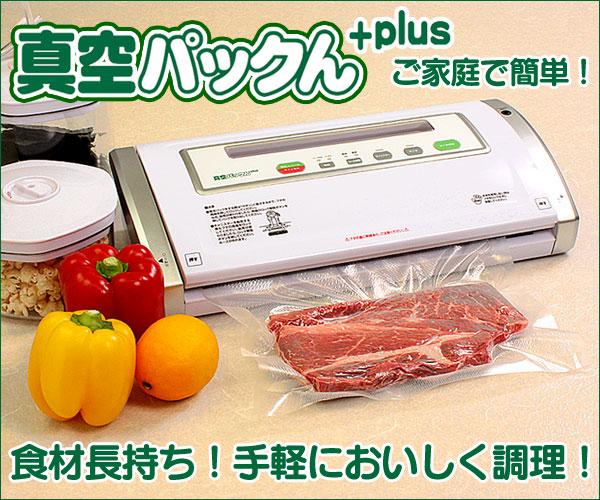 真空パックん公式通販【暮らしの幸便】
