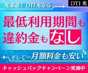 DTI光バナー