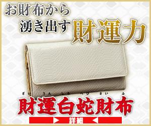 bgt?aid=180730101256&wid=041&eno=01&mid=s00000007233001144000&mc=1 - 白蛇の財布の効果は?2019年財布を買うならラッキーカラーの白!
