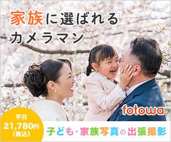 fotowa(フォトワ)のママ割の料金