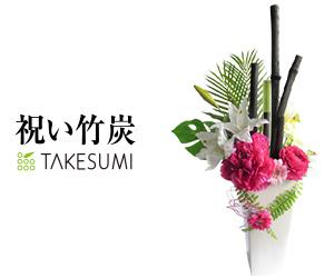 日本の竹炭を使用した贈答品用の竹炭インテリア、祝い竹炭 exclusive
