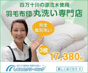 四万十川の源流水を使用した布団丸洗い専門店、しももとクリーニング exclusive