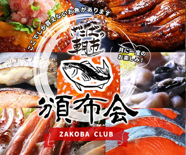 大阪市中央卸売市場から直送の新鮮なお魚がよりどりみどり、ざこばの朝市 exclusive