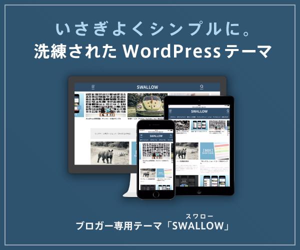 WordPressテーマ「スワロー」