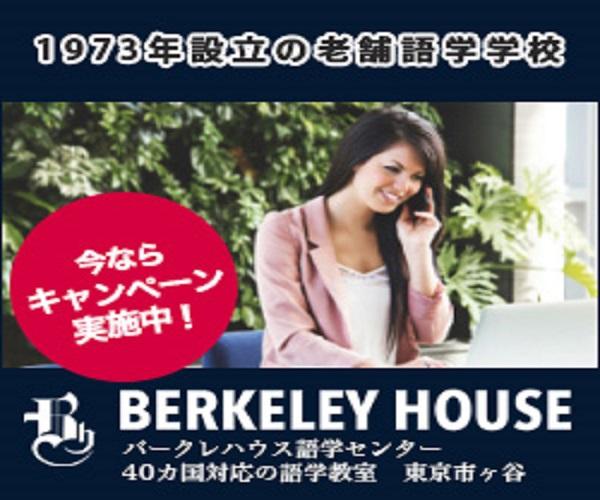 日本初のTOEFLテスト免除で日本人高校生を アメリカの大学へ正規留学