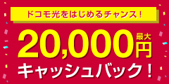 最大15,000円キャッシュバックさらにdポイント最大10,000ptプレゼント【ドコモ光 】