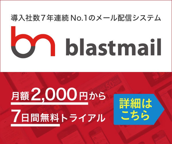導入社数7年連続No.1! 低価格で使いやすい 【ブラストメール(blastmail)】リニューアル