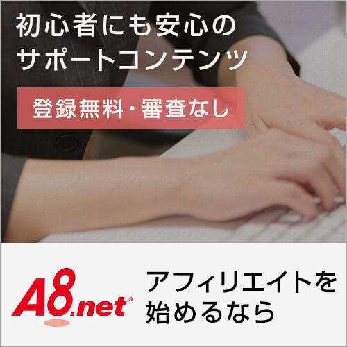 A8.netの説明画像