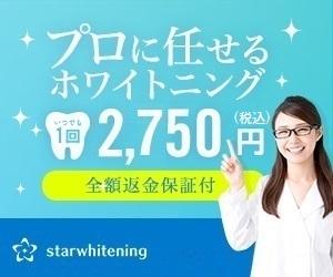 歯のホワイトニング専門クリニック