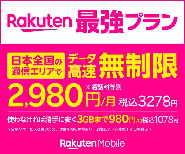 【5分で分かる!】格安SIM(MVNO)に楽天モバイルをオススメしたい5つの理由
