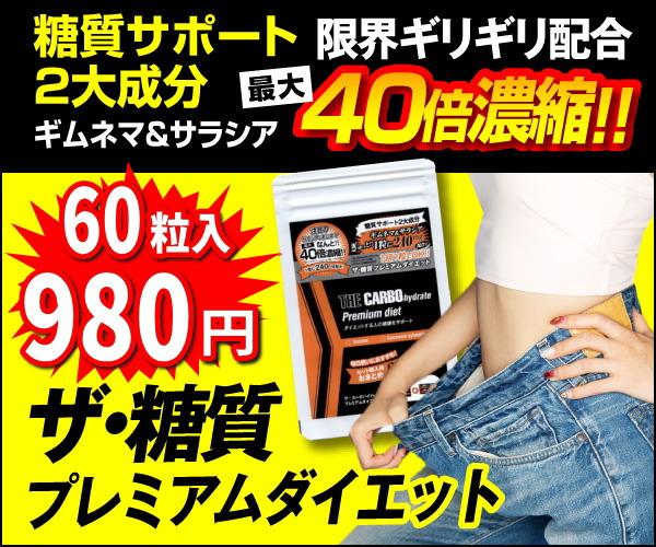【ザ糖質プレミアムダイエット】糖質サポート2大成分!サラシア&ギムネマ限界配合