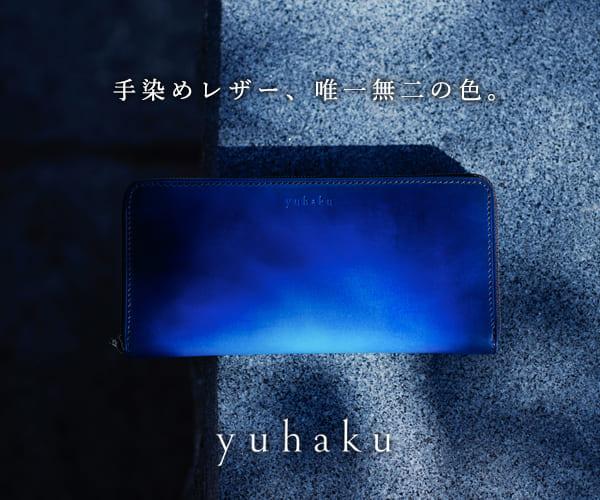国内外からも高く評価!色で魅せるレザーブランド「 yuhaku(ユハク )」