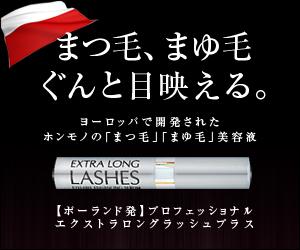ヨーロッパで開発されたホンモノの「まつ毛」「まゆ毛」美容液