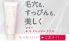【maNara】ホットクレンジングゲル