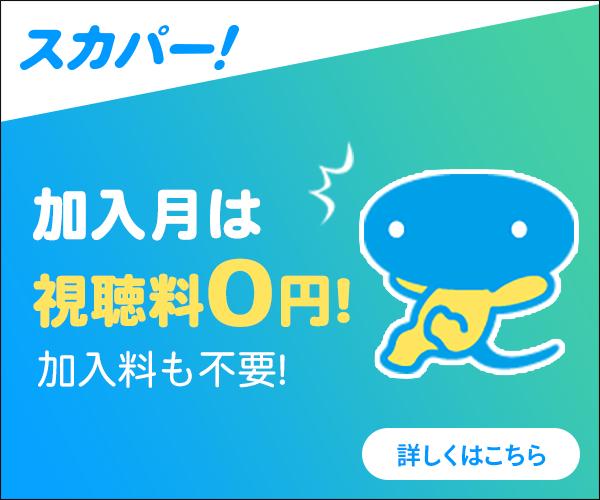 """スカパー!の""""おまけチャンネル"""" BSスカパー!が無料で見られる!"""