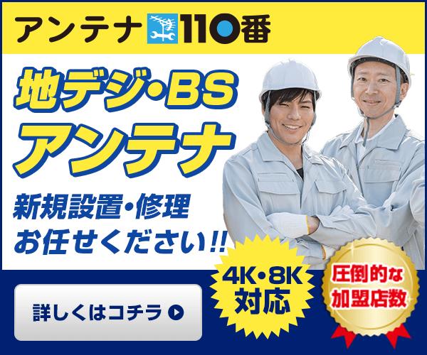 ・BS、CSアンテナの設置を検討している人「アンテナ工事15,000円~」
