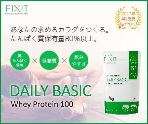 【FIXIT DAILY BASIC ホエイプロテイン】