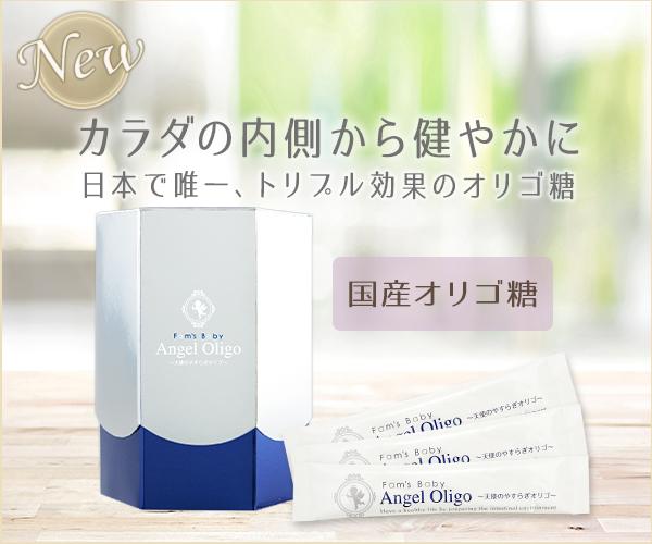 日本で唯一のトリプル効果をもつオリゴ糖!今度は内側から健やかに【エンジェルオリゴ】