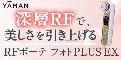 RFボーテ フォトPLUSのポイント対象リンク