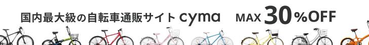 自転車通販【cyma-サイマ-】