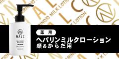☆<NALC>薬用ヘパリンミルクローション☆