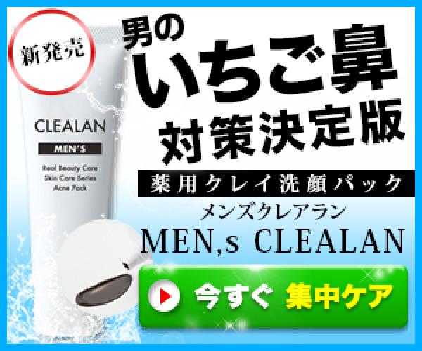 メンズクレアラン 効果 口コミ 使い方