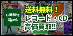 ☆エコストアレコード☆