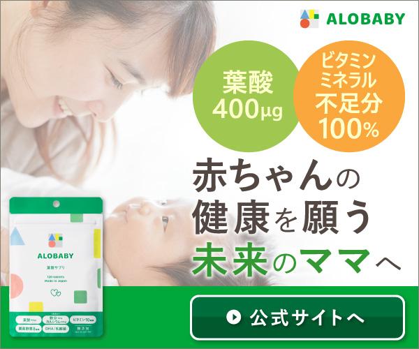 アロベビー葉酸サプリ公式サイト