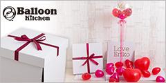 Balloon Kitchen