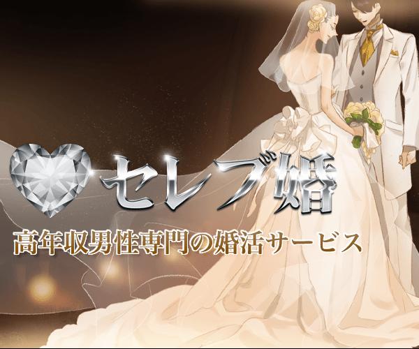 セレブ婚は、年収1000万円以上のハイクラス男性専門の婚活