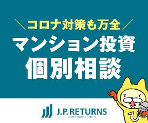 """""""投資""""に興味のある方はぜひJ.P.RETURNSのセミナーにご参加"""
