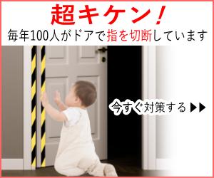 1年間に約100人が、ドアに挟んで指を切断しています!!