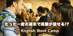 たったの2日間で英語が喋れるようになる短期集中英会話イングリッシュブートキャンプ
