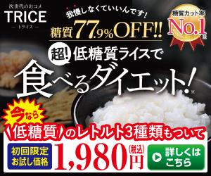 「#糖質制限」 お米を変えるだけの、無理のない健康生活