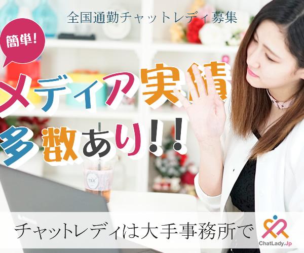 秒以上の稼働で入店祝い金1万円もらえる!チャットレディJPグループ