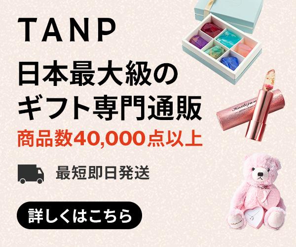 人気急上昇中ギフト専門セレクトショップ【TANP】