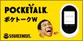 POCKETALK(ポケトーク)