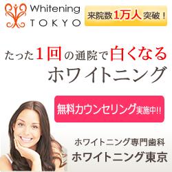 通院1回、高品質のホワイトニング!審美歯科【ホワイトニング東京】