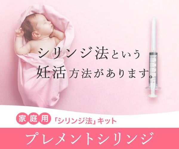 自宅で簡単人工授精!!妊活ブームで今話題のシリンジ法【家庭用シリンジ法キット 】