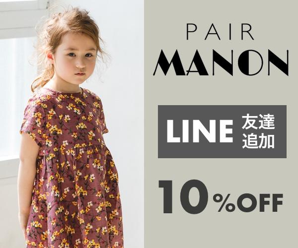 ママサイズとお揃いで買っても5000円未満のプチプラ子供服