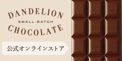 ダンデライオン・チョコレートのポイント対象リンク