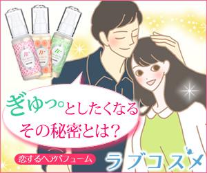 【LCラブコスメ】恋愛応援コスメ!ヘアパフューム『ナデテ』