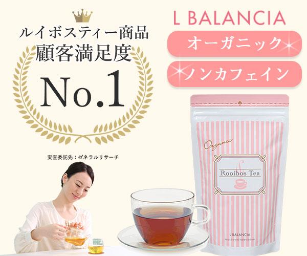 最高品質上位1%のオーガニックスパーグレード茶葉使用!妊婦さんにも!【ルイボスティー】商品モニター
