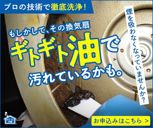 ハウスクリーニング全国対応【おそうじ本舗】利用モニター