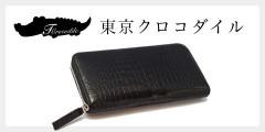 純日本製高級皮革ブランド【東京クロコダイル】