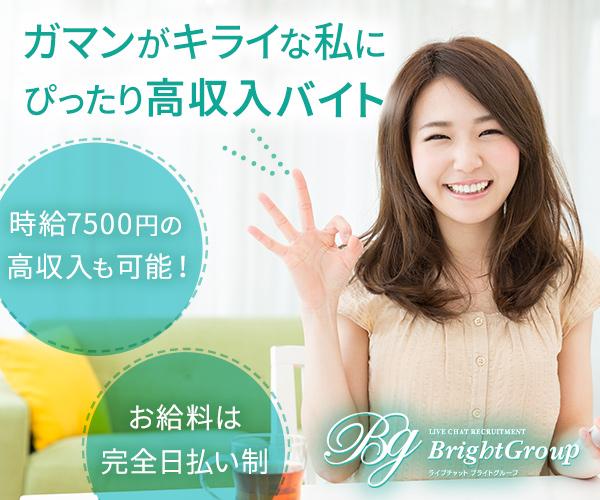 ブライトグループのチャットレディなら100万円プレーヤー多数在籍!